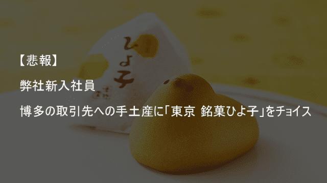 東京銘菓ひよ子