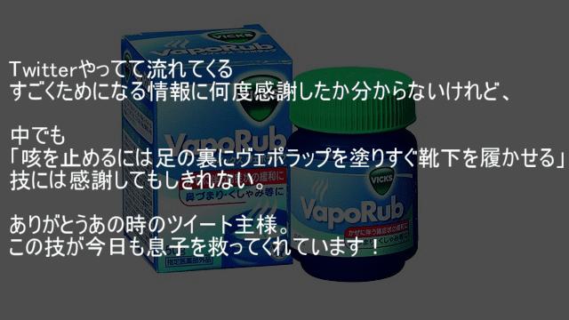 咳を止めるには足の裏にヴェポラップを塗りすぐ靴下を履かせる