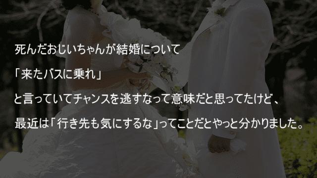 おじいちゃんの結婚論