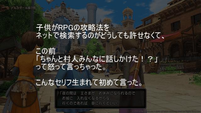 RPGの攻略は村人に話しかけること