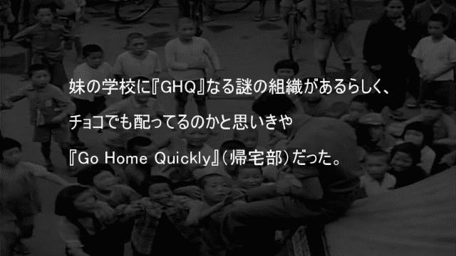 GHQという名の帰宅部