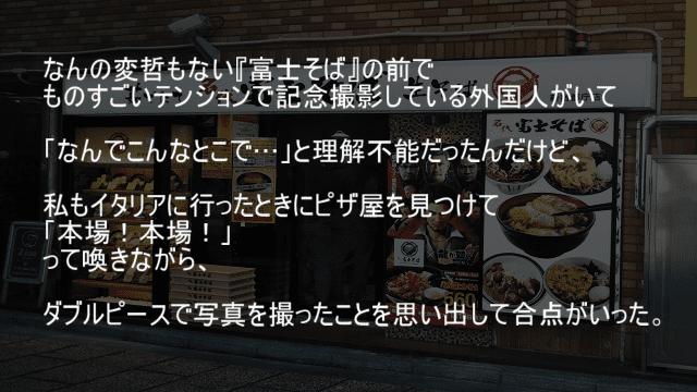 富士そばの前で記念撮影