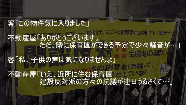 保育園建設反対派の抗議が連日うるさい物件