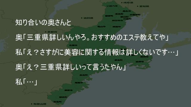 三重県の情報に詳しい奥様