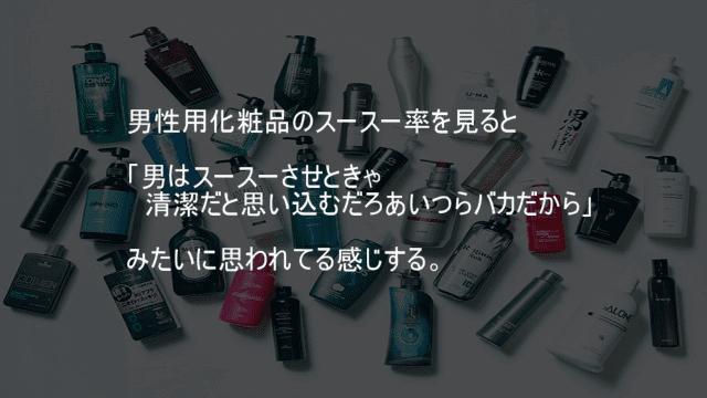 男性用化粧品のスースー率は高い