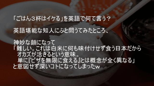 ごはん3杯はイケるを英語で何ていう