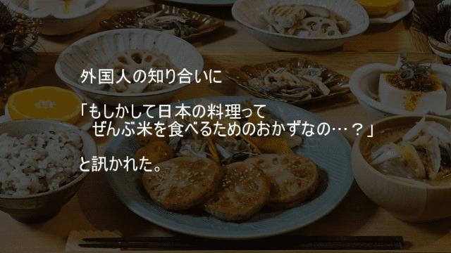 日本の料理は全部米を食べるためのおかず
