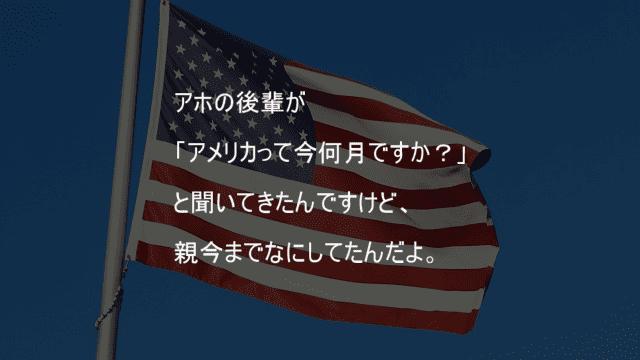 アメリカって今何月ですか?
