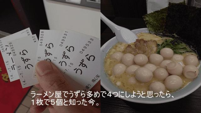 鶉の卵が20個入ったラーメン
