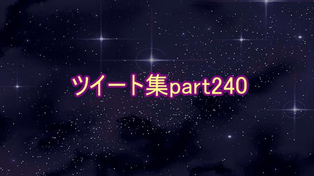 ツイート集part240
